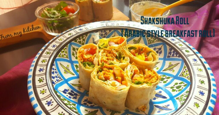 Shakshouka Roll(Arabic Style Breakfast Roll)